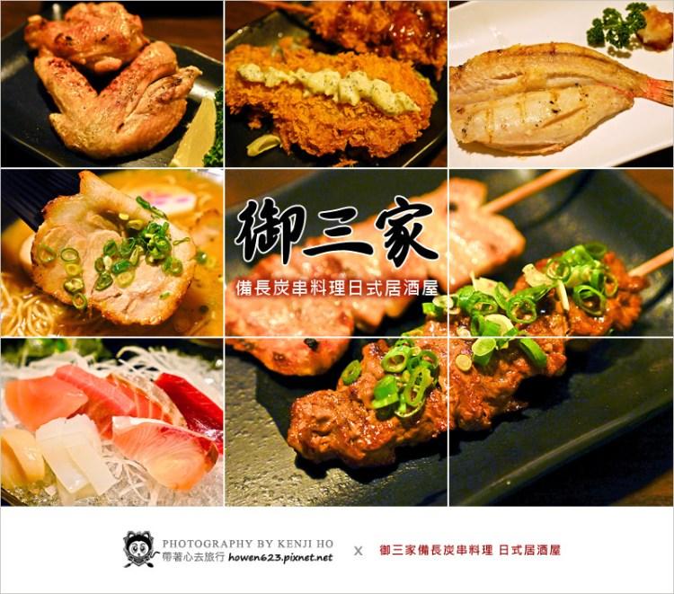 台中日本料理 御三家備長炭串料理-日式居酒屋。日本人開的店,精誠六街上環境氣氛優質的道地日式料理,串燒、炸物、烤物、拉麵都表現得不錯,餐點更是豐富多樣化。