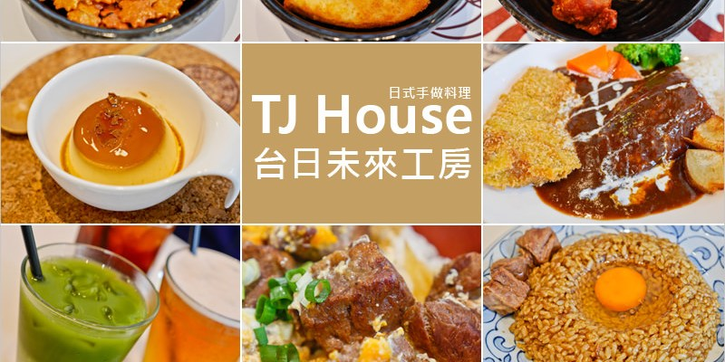 台中日式家庭料理 | TJ House 台日未來工房-專賣下午茶套餐、好吃咖哩飯配料自己搭,更販售多種手做日式家庭餐點。Wifi免費用、日本漫畫任你看。
