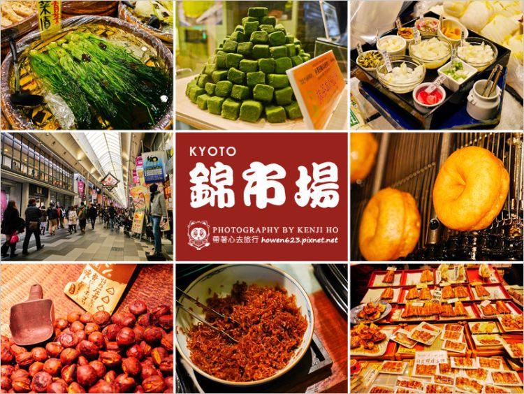 [日本京都旅遊]錦市場、錦天滿宮,來京都必逛市場 @豆乳甜甜圈、章魚蛋串、京丹波栗子…等小吃,好逛好吃又好買。