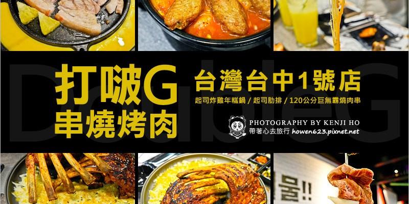 打啵G-韓式串燒烤肉(台灣台中1號店)   吸睛力十足的120公分烤肉串,享受在韓國捷運站裡吃串燒的樂趣。