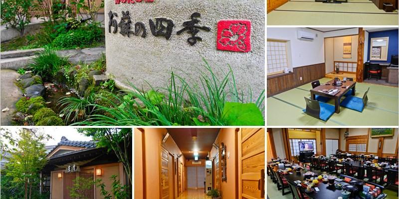 九州住宿 | 熊本阿蘇溫泉飯店 | 野の花の宿 阿蘇の四季。環境優質舒適好有放鬆的氛圍,晚餐早餐好吃豐富多樣化,來阿蘇超推薦必住的溫泉飯店,很適合愛自由行的你。