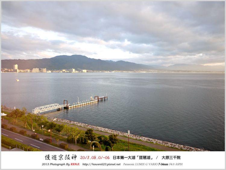 ★【國外旅遊】『日本旅遊』夏季關西之旅-漫遊京阪神 (DAY2-1) 日本第一大湖「琵琶湖」、大原三千院