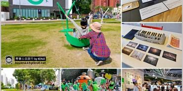 [台中金典/勤美展覽活動]LAB Open Studios X 綠圈圈 當我們童在一起。享受設計、藝術、童趣結合生活的全新感受。