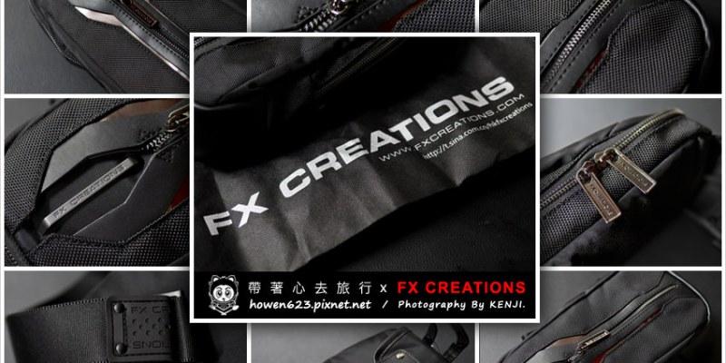 ★【邀約合作】FX CREATIONS 香港時尚品牌,個性包款推薦,享受生活中也要品味的時尚包款。