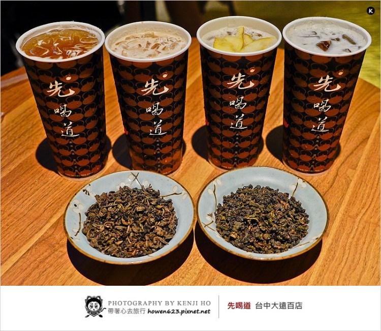 台中手搖茶 | 先喝道(台中大遠百店)高品質的國民茶飲。古典玫瑰園新品牌的好喝平價手搖茶。