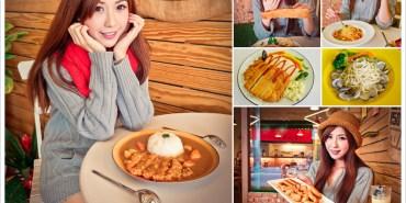 【台中義式餐廳】歐里廚房 oztofun(大墩店)。燃燒吧!豬排咖哩飯-專賣各式義大利麵、日式蛋包飯,平價好吃超推薦。 @帶著心去旅行-正妹推薦美食