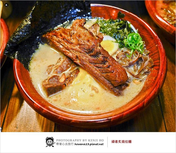 台中南屯區深夜拉麵   頑者炙燒拉麵。日式屋台街拉麵攤,黑豚雙肋排拉麵好酷又好吃,麵條滑Q、湯頭順口,加了起司的湯頭更是特別。