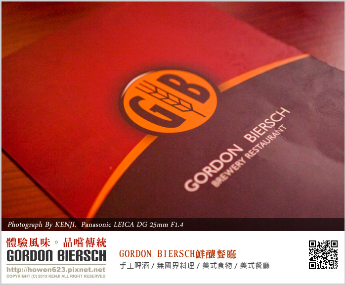 ★【台中美食】Gordon Biersch鮮釀餐廳 @台中新光三越13樓