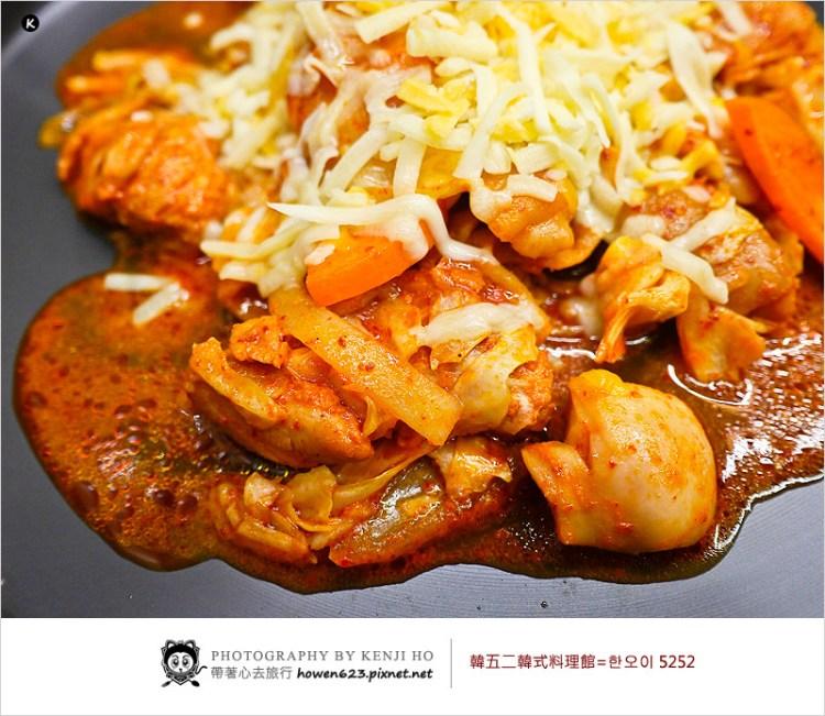台中韓式炸雞 | 韓五二韓式料理館 한오이 5252(崇德店)。道地韓國人開的店,辣炒雞香嫩有嚼勁,甜辣口感不錯吃。
