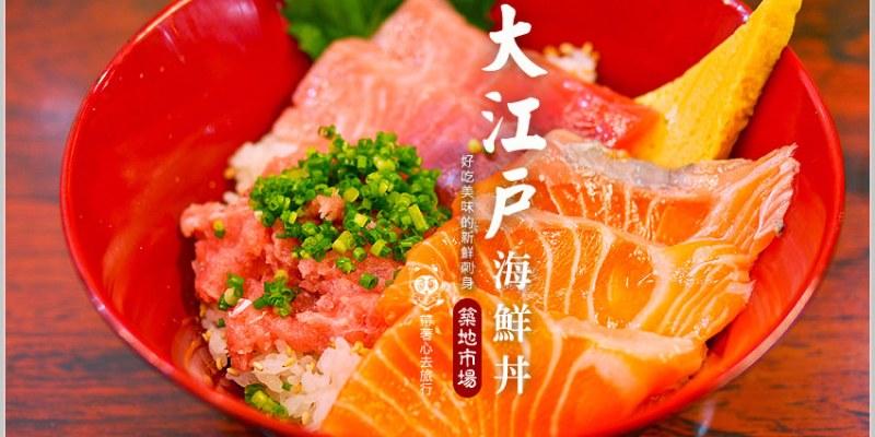 ★【日本東京-美食】築地市場-大江戶海鮮丼,讓人回味無窮又好吃的海鮮丼 @東京都中央区築地5-2-1 8号棟