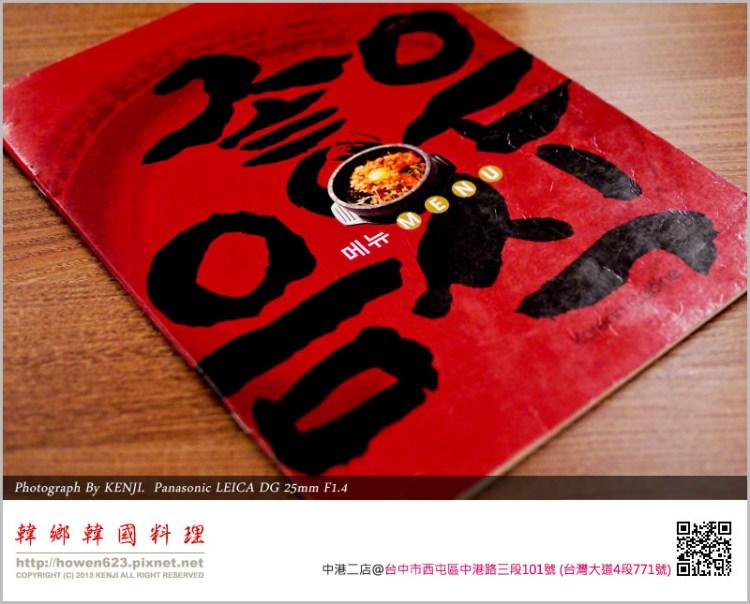 ★【台中美食】小菜吃到飽的 – 韓鄉韓國料理《中港二店》