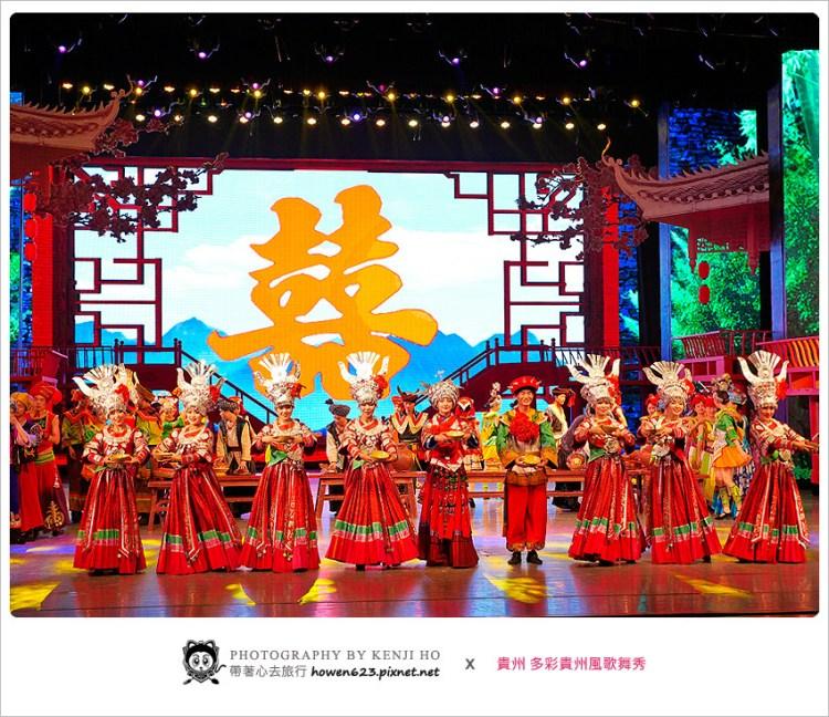 【大陸貴州旅遊】多彩貴州風歌舞秀。世界頂級的民族表演,詮釋苗、布依、侗、彝、水等少數民族繽紛的情懷,到貴州不可錯過的華麗舞台秀。