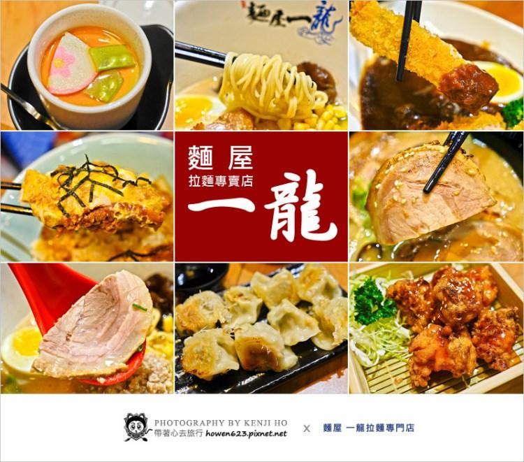 台中日式拉麵   麵屋一龍拉麵專門店。勤美商圈湯頭濃郁的好吃拉麵,還有販售煎餃、咖哩飯及各式日式料理。