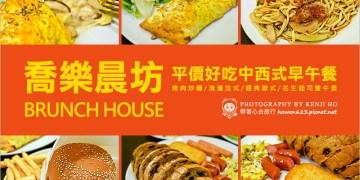 台中西屯區早午餐 | 喬樂晨坊(逢甲店) | 中西式平價早午餐,熱賣好吃烤肉炒麵來店必點。