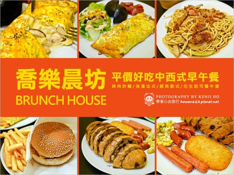 台中西屯區早午餐   喬樂晨坊(逢甲店)   中西式平價早午餐,熱賣好吃烤肉炒麵來店必點。
