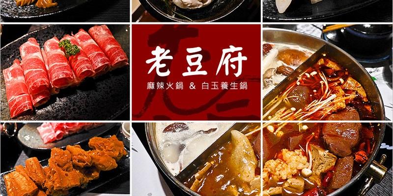 台中麻辣鍋 | 老豆府麻辣火鍋&白玉養生鍋(西屯東興店)。清爽無負擔的麻辣湯頭,食材新鮮美味。