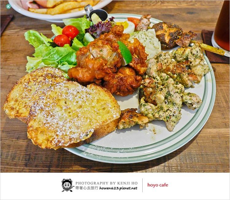 台中西區早午餐 | Hoyo Cafe-老宅變身咖啡館,豐盛份量多多的國王早餐超推薦,飽餐一頓元氣滿滿一整天,美術館周邊值得推薦的早午餐店。