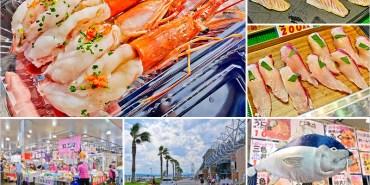 日本北九州美食 | 下關市唐戶市場。超鮮魚獲、品嚐各式現做握壽司,一邊欣賞美麗海景,吃著好吃握壽司,實在好享受。