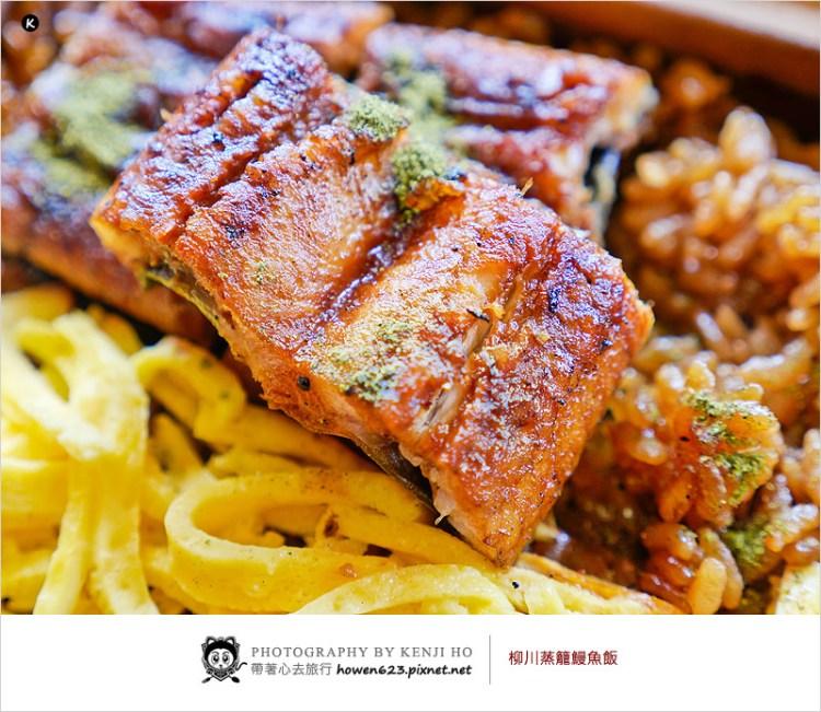日本九州美食   Unagiya うなぎ屋(本店) 柳川蒸籠鰻魚飯。肉質肥嫩又入味,一邊吃飯一邊欣賞柳川美景,好吃又好看。
