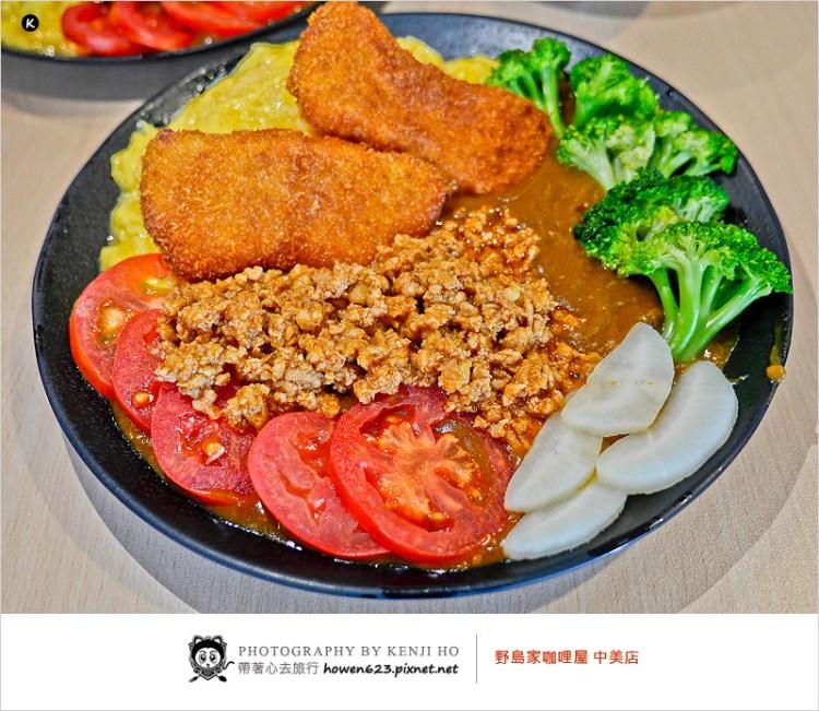 台中日式咖哩飯   野島家咖哩(中美店)。新產品上市囉!自己的咖哩飯自己來搭配,高CP值、便宜大份量,皮老闆+炒明治+炸魚排+紅酒牛肉怎麼搭都好吃。