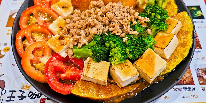 王子咖哩東海店 | 台中新品牌咖哩店,好吃又平價的DIY咖哩飯,醬香濃郁,食材豐富新鮮自己配。
