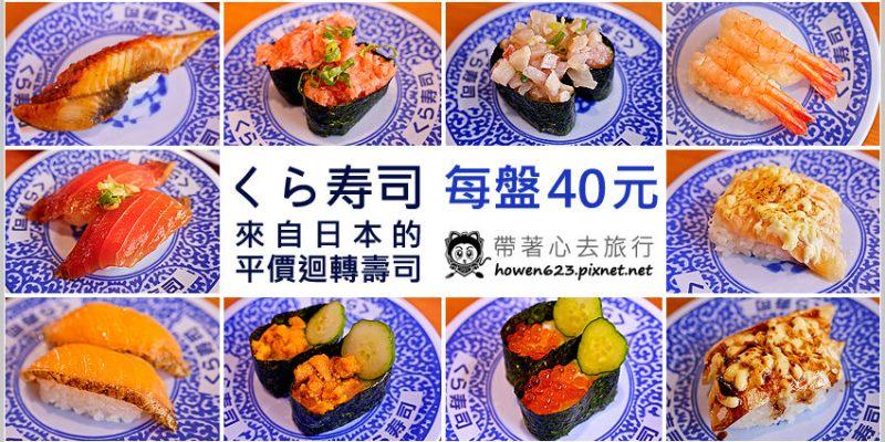 [台中日本料理]藏壽司迴轉壽司 Kura Sushi(廣三SOGO店14樓) @來自日本的美味兼具趣味的迴轉壽司店。