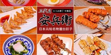 台中日本餃子 | 三代目安兵衛 台灣一號店。來自日本高知名物屋台餃子,外皮薄酥、大蒜肉末口味,好吃一口接一口。還有販售各式肉串、拉麵、調酒。