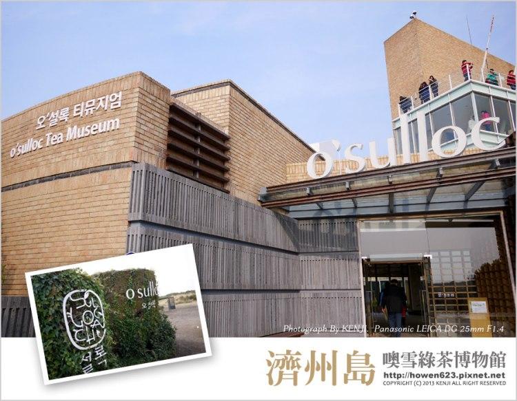 ★【韓國旅遊】濟州島-噢雪綠茶博物館