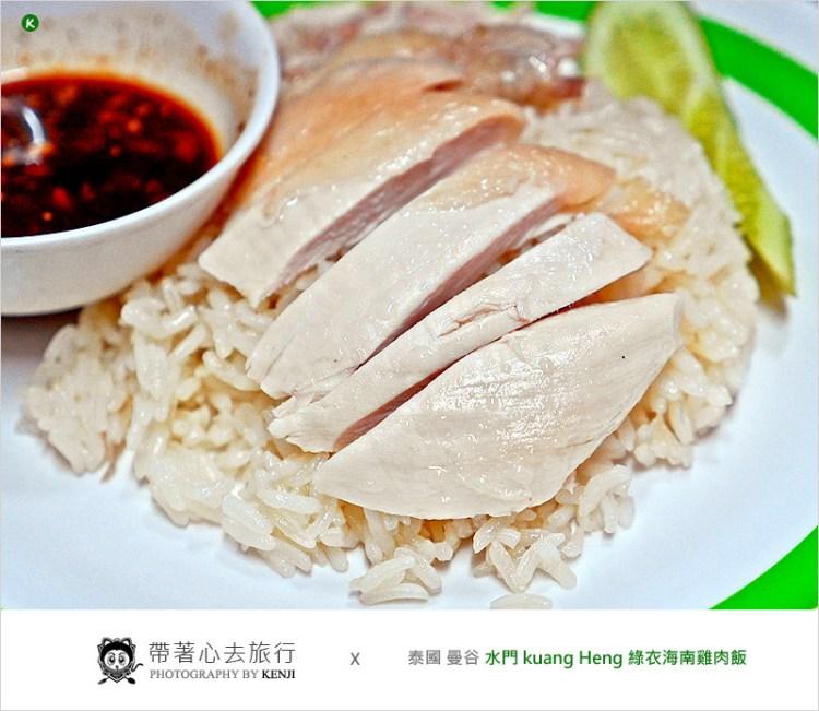 泰國曼谷必吃美食   水門市場海南雞肉飯(綠衣)+參拜四面佛。平價道地美食,串烤雞肉沙爹也不錯吃。