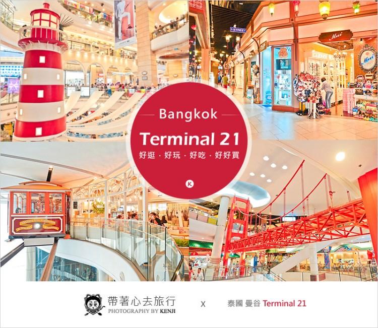 泰國曼谷購物必逛 | TERMINAL 21 航站百貨公司(BTS Asok站)-好逛、好吃、好玩、好好買,越逛越不想離開。