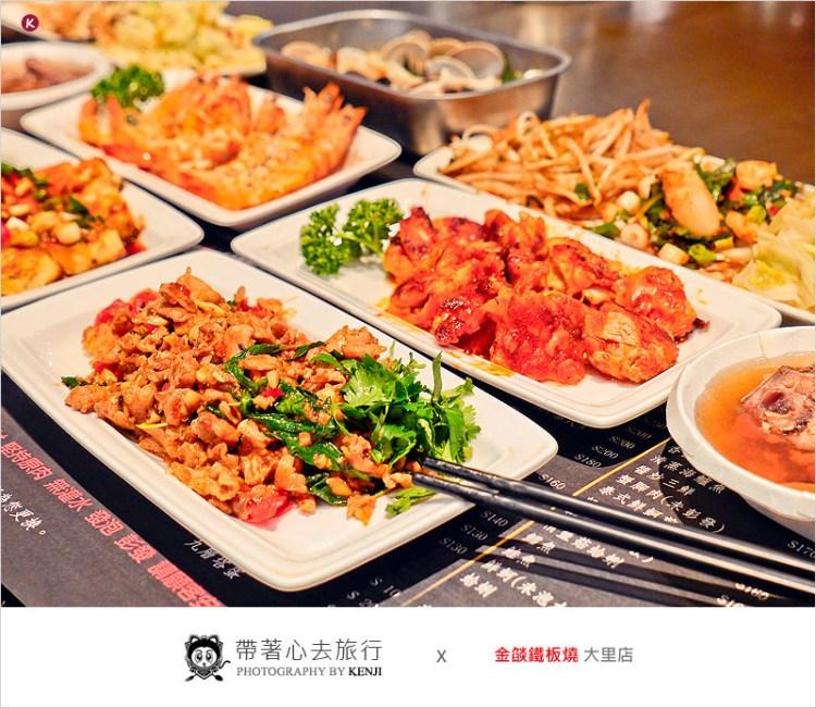 台中好吃鐵板燒 | 金燄鐵板燒(塗城路-大里店)。韓式起司炒雞新上市,泰式打拋豬真夠味好下飯(新菜單上市囉)。