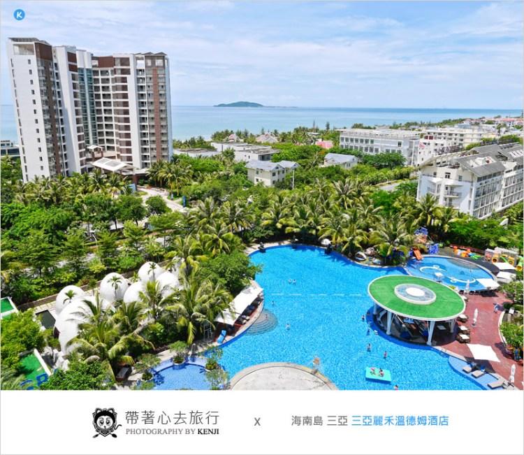 海南島住宿 | 三亞麗禾溫德姆酒店-擁有超大室外溫泉泳池、現代濱海熱帶園林,服務也很不錯,親切有禮貌。