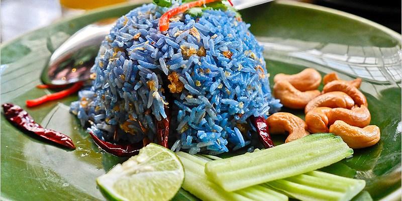 泰國曼谷美食 | Nara Thai Cuisine 泰式料理餐廳 (Central World)-餐點豐富多樣化又好吃的知名品牌泰國餐廳。