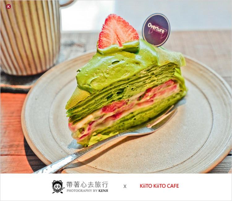 台中咖啡館 | KiiTO KiiTO cafe-時尚選品店與咖啡館的微妙結合,手沖咖啡、抹茶千層必點,隨處都能拍美照的時尚裝潢。