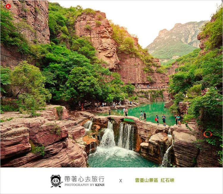 大陸河南旅遊 | 雲臺山紅石峽,有如鬼斧神工雕鑿的峽谷美景,河南必去有如仙境般的景點。(文中有影片分享)