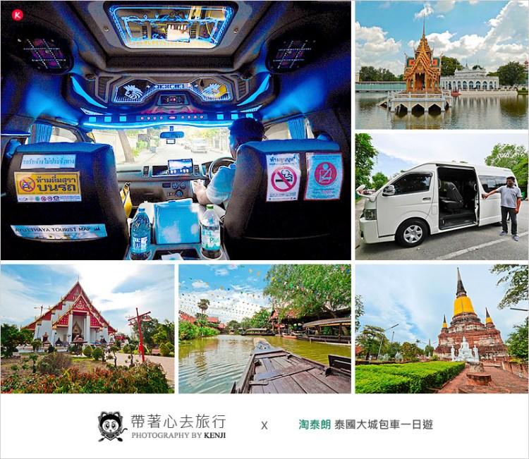 泰國大城自由行 | 淘泰朗-泰國大城一日遊自由行包車找它就對啦!有如PARTY版的休旅車,客製化行程、專業服務且優質的包車公司。