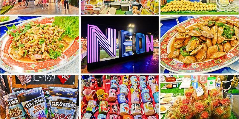 泰國曼谷夜市   霓虹夜市Talad Neon Night Market-曼谷水門商圈交通方便的夜市,海鮮美食、道地小吃、大象零錢包、手作文創,好吃好買好好逛。