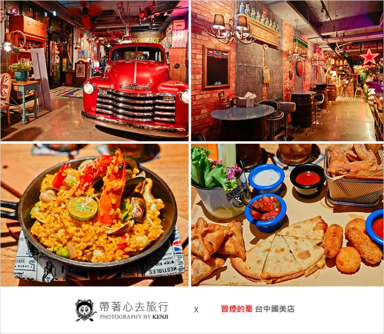 台中西屯美式餐廳 | 冒煙的喬美式墨西哥餐廳(國美店)-華麗裝潢美照拍不停,美式墨西哥料理豐富多樣化。