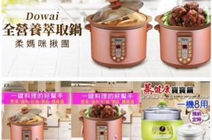 【家庭好物】柔媽咪廚房之十道經典零廚藝萃取鍋食譜大全~ 全靠TOP1 好幫手「Dowai全營養萃取鍋」