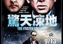 【電影短文】驚天凍地The Frozen Ground