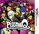 【3DS】【推薦心得】Person Q:Shadow of the Labyrinth女神異聞錄Q 迷宮闇影