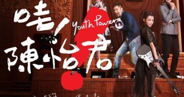 【戲劇】充滿熱血的台灣偶像劇『哇!陳怡君』