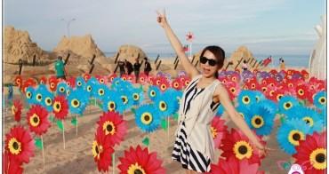 【2014金門】體驗后湖海灘花蛤季‧軍事沙雕展~挖花蛤樂翻天