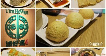 【台北美食】香港米其林一星,經典蓬鬆酥脆叉燒包好好味~添好運港式飲茶(台北信義店新光三越A8館)
