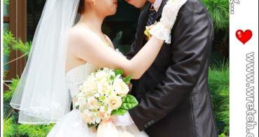 【記錄婚禮】迎娶的感動喜悅~從單身變兩人世界