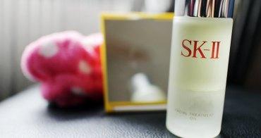 【保養】SK-II獨家黃金比例青春修護精萃油保養,一滴就能感受到肌膚散發著光采