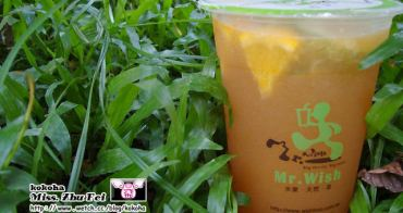 【美食】Mr. Wish水果茶~酸酸甜甜好好喝(內有抽筆電活動)