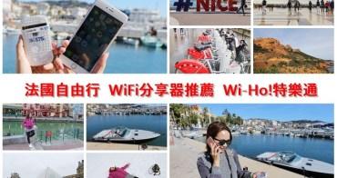 【法國自由行WiFi分享器推薦】Wi-Ho!特樂通,當日上限1G,歐州WiFi單國用機種~海拔高度4810公尺阿爾卑斯山白朗峰也輕鬆上網