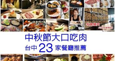 【台中美食】中秋節大口吃肉大口喝酒23家餐廳推薦!燒肉,居酒屋,牛排通通都有(美食懶人包)