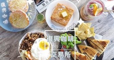 【台中東區】IG熱門打卡點,火車站前老屋建築與港澳美食的創意咖啡館~復興咖啡交易所FXCE